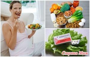 Зачем нужен прием фолиевой кислоты при беременности