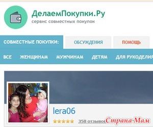 Опрос по закупкам орга lera06. Украина.