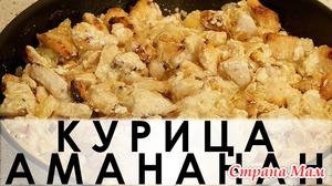 040. Курица Амананан:  в ананасовом маринаде с луком, аджикой и  сливками