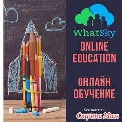 WhatSky.com - прекрасный ресурс для дистанционного образования