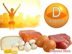 Витамин Д для детей: зачем нужен?