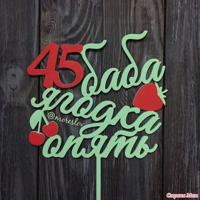 45 баба ягодка опять картинки прикольные