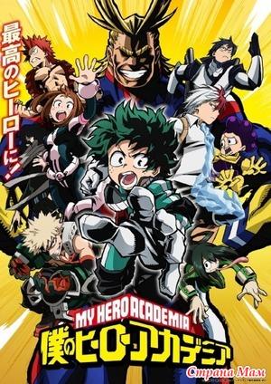 Моя геройская академия/ Boku no Hero Academia (2016-...)
