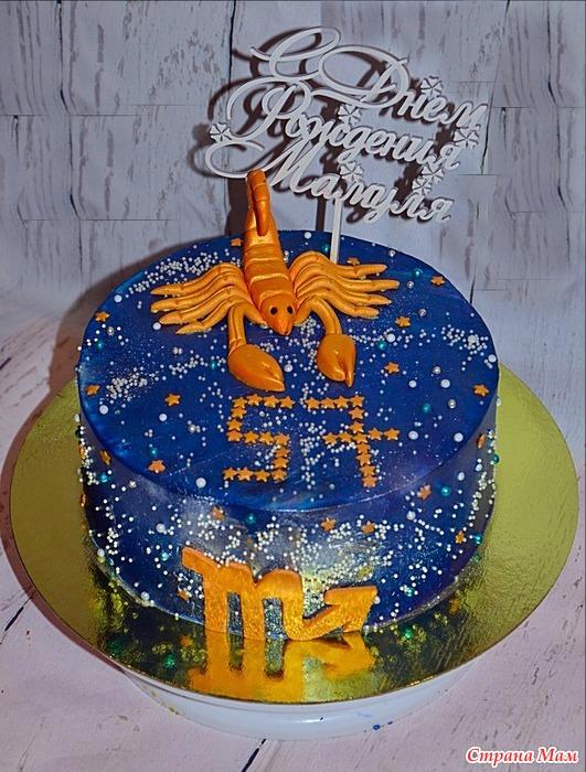 Весы знаком зодиака торт со