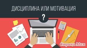 Идем к цели: мотивация или дисциплина?