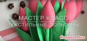 Мастер класс текстильные тюльпаны