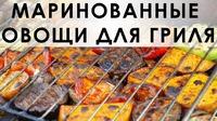 017. Маринад для овощей для запекания на гриле
