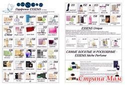 Essens элитная парфюмерия и косметика