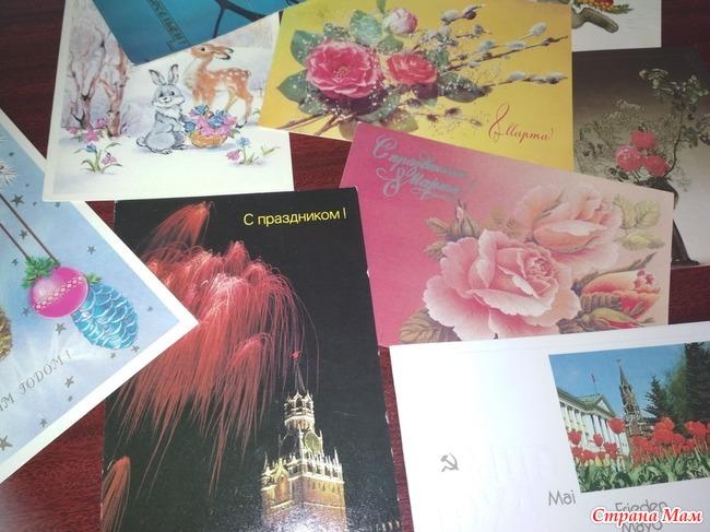 Создание, отдам даром советские открытки