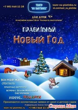 """Спектакль для малышей в театре """"НА ПЛОТИНКЕ"""""""