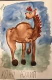 Конь Юлий любимый персонаж Анфисы