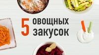 5 закусок из овощей на праздничный стол.
