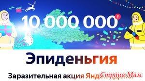 Эпиденьгия от Яндекс Деньги