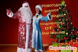 Именное видео-поздравление от Деда-Мороза