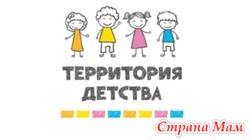 Территория детства