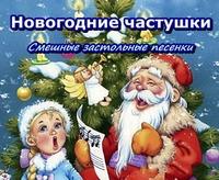 Новогодние частушки для взрослых на Год Свиньи