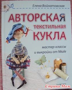"""Продам книгу """"авторская  кукла"""""""