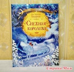 Снежная Королева новая книга