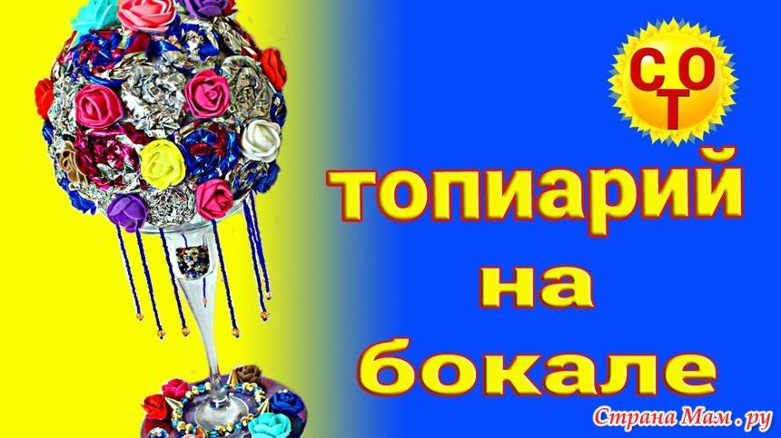 e083a268614c Топиарий на бокале!!! Необычный, отличный подарок на 8 марта ...