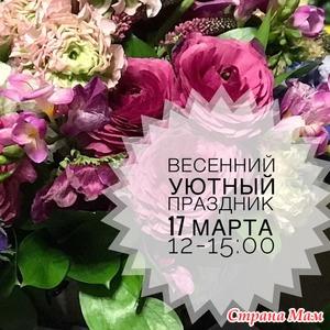 Уютный праздник 17 марта.