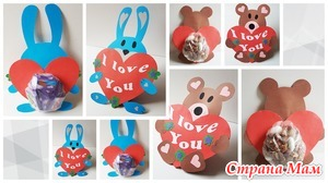 Идея милого и вкусного подарка на день святого Валентина!
