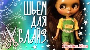 Одежда для куклы Блайз своими руками футболка и шорты на лямках