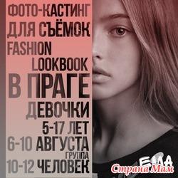 Фото-кастинг для девочек 4-17 лет на съемку в Праге от московских и питерских дизайнеров