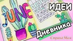 Красивый календарь на ИЮНЬ за 5 минут