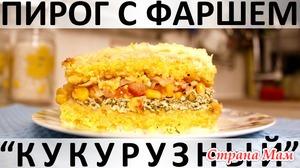 """175. Пирог с фаршем """"Кукурузный"""": + как сварить кукурузную кашу, как приготовить соус Бешамель"""