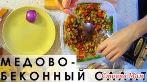 016. Салат из помидоров, авокадо, сыра и огурцов с медово-беконной заправкой
