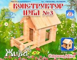 Деревянный конструктор - Дом