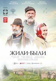 Жили—были (2017 г.)