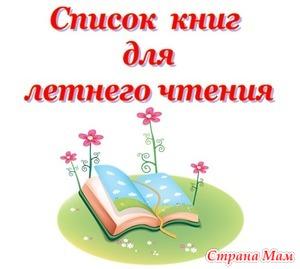 Чтение на лето 3 класс