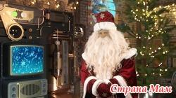 Видеопоздравление от Дедушки Мороза