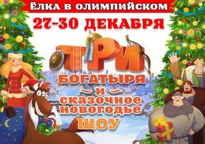 Фантастическое новогоднее шоу «Три Богатыря и сказочное Новогодье»