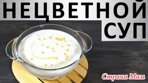 216. Нецветной суп из топинамбура (или картошки, батата, тыквы, моркови)