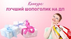 """Конкурс """"Шопоголик года"""" на ДелаемПокупки.ру"""