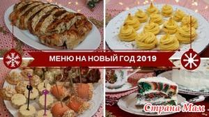 Новогодние рецепты что бы готовить заранее