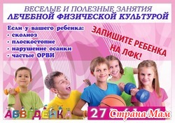 ЛФК для деток от 3 лет