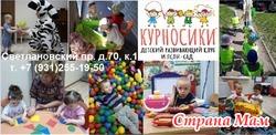 Частный детский сад и ясли от 1 года