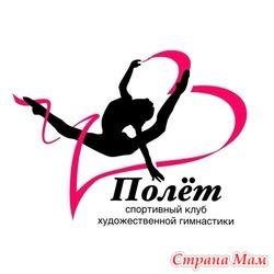 """Спортивный клуб по художественной гимнастике """"ПОЛЕТ"""""""