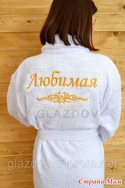 Женский махровый халат с вышивкой. Халат с вышивкой «Любимая»