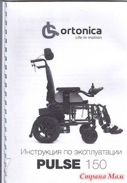 Продаю электро коляску инвалидную ортоника PULSE 150. новая ,