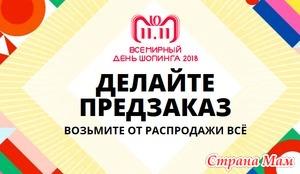 Предзаказы на АлиЭкспресс в 11.11.2018 (Всемирный день шоппинга)