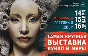 Культурный фонд «КУКЛЫ МИРА» представляет: IX Московская международная выставка «Искусство куклы»