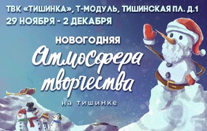 «Атмосфера творчества» подарит новогоднюю атмосферу в конце ноября