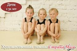 """СТУДИЯ ХУДОЖЕСТВЕННОЙ ГИМНАСТИКИ """"БЕЗ ГРАНИЦ"""""""