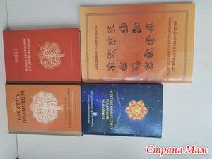 Россия. Продам книги по ведической астрологии Рами Блекта