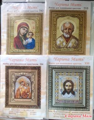 продам наборы для вышивки икон ( нитки и бисер) Россия