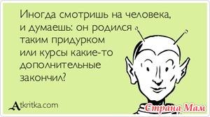 Недобрый юмор))